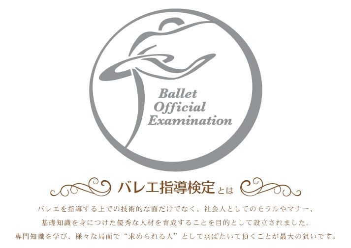 BalletOfficialExamnation_logo(指導)