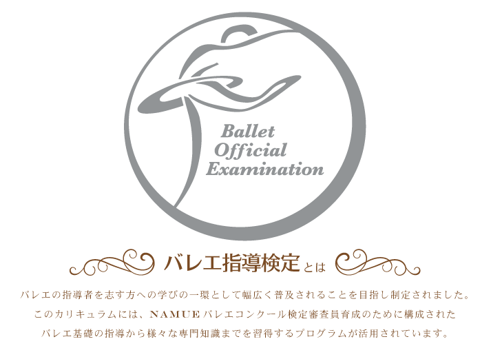 BalletOfficialExamnation_logo(指導)