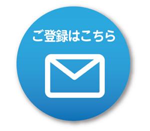 メルマガ登録ボタン