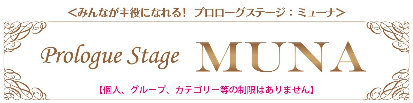 muna_title