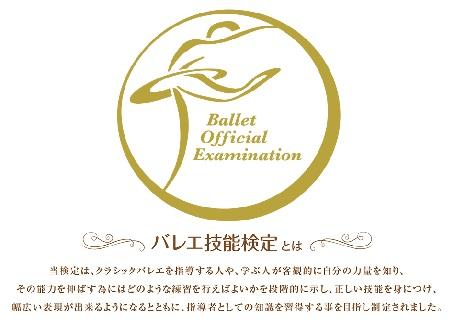 バレエ技能検定